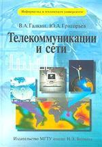Телекоммуникации и сети