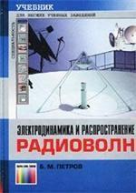 Электродинамика и распространение радиоволн: учебник для вузов. 2-е издание