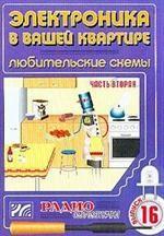 Электроника в вашей квартире. Часть 2