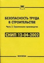 Безопасность труда в строительстве. Часть 2. СНиП 12-04-2002