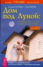 Дом под луной: практическое пособие и лунный календарь