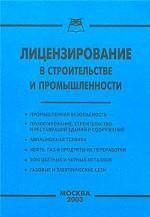 Лицензирование в строительстве и промышленности