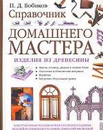 Справочник домашнего мастера. Изделия из древесины