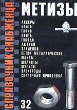 Справочник снабженца № 32. Метизы