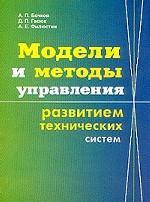 Модели и методы управления развитием технических систем