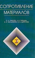 Сопротивление материалов: Уч. пособие, 3-е изд., стер