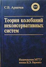 Теория колебаний неконсервативных систем (с примерами на CD)