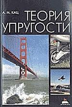Теория упругости. 2-е изд