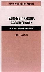 Единые правила безопасности при взрывных работах. ПБ 13-407–01