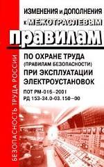 Изменения и дополнения к Межотраслевым правилам по охране труда (правила безопасности) при эксплуатации электроустановок. ПОТ РМ-016-2001. РД-153-34. 0-03. 150-00