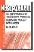 Инструкция по диагностированию технического состояния подземных стальных газопроводов. РД 12-411-01