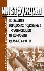 Инструкция по защите городских подземных трубопроводов от коррозии РД 153-39. 4-091-01