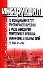 Инструкция по расследованию и учету технологических нарушений в работе энергосистем, электростанций, котельных, электрических и тепловых сетей. РД 34. 2