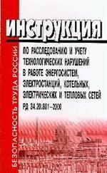 Межотраслевые правила по охране труда при нанесении металлопокрытий. ПОТ РМ-018-2001