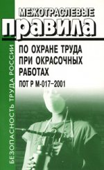 Межотраслевые правила по охране труда при окрасочных работах. ПОТ РМ-017-2001