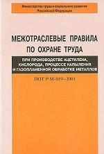 Межотраслевые правила по охране труда при производстве ацетилена, кислорода, процессе напыления и газопламенной обработке металлов. ПОТ РМ-019–2001