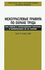 Межотраслевые правила по охране труда при работе с эпоксидными смолами и материалами на их основе. ПОТ Р М-024-2002