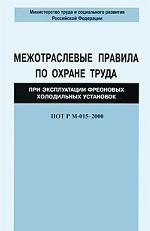 Межотраслевые правила по охране труда при эксплуатации фреоновых холодильных установок. ПОТ Р М-015-2000