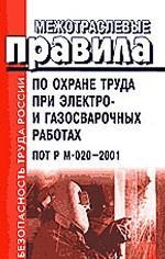 Межотраслевые правила по охране труда при электро- газосварочных работах. ПОТ РМ-020-2001