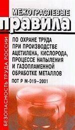 Межотраслевые правила по охране труда при производстве ацетилена, кислорода, процессе напыления и газопламенной обработке металлов ПОТ Р М-019-2001