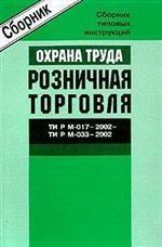 Межотраслевые типовые инструкции по охране труда для работников розничной торговли. ТИ Р М-017-2002 - ТИ Р М-033-2002