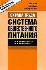 Межотраслевые типовые инструкции. ТИ РМ-034-053-2002 по охране труда для работников системы общественного питания