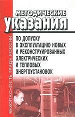Методические указания по допуску в эксплуатацию новых и реконструированных электрических и тепловых энергоустановок