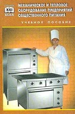 Тепловое и механическое оборудование предприятий общественного питания: учебное пособие