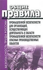 Общие правила промышленной безопасности для организаций, осуществляющих деятельность в области промышленного производства опасных производственных объектов