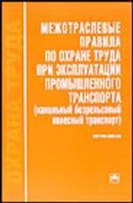 Межотраслевые правила по охране труда при эксплуатации промышленного транспорта: напольный безрельсовый колесный транспорт. ПОТ Р М-008-99