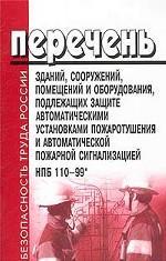 Перечень зданий, сооружений, помещений и оборудования, подлежащих защите автоматическими установками пожаротушения и автоматической пожарной сигнализацией. НПБ 110-99*