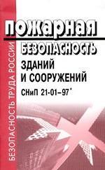 Пожарная безопасность зданий и сооружений (Fire safety of building and works). СНиП 21-01-97