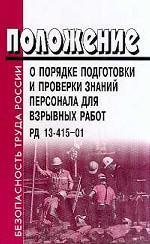 Положение о порядке подготовки и проверки знаний персонала для взрывных работ. РД 13-415-01