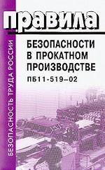 Правила безопасности в прокатном производстве. ПБ 11-519-02
