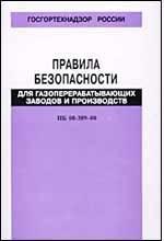 Правила безопасности для газоперерабатывающих заводов и производств. ПБ 08-389-00