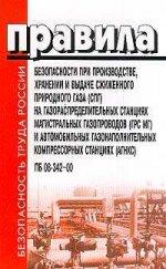 Правила безопасности при производстве, хранении и выдаче сжиженного природного газа (СПГ) на газораспределительных станциях магистральных газопроводов (ГРС МГ)