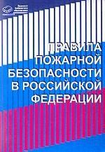Правила пожарной безопасности в Российской Федерации для школ, ПТУ, ДОУ
