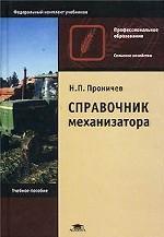 Справочник механизатора