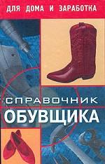 Справочник обувщика