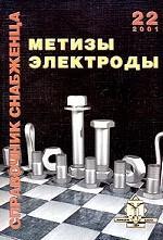Справочник снабженца № 22. Метизы. Электроды