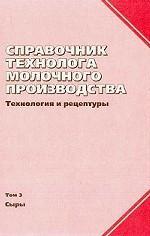 Справочник технолога молочного производства. Технология и рецептуры. Том 3. Сыры