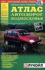 Атлас автодорог Подмосковья