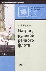 Матрос, рулевой речного флота