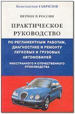 Первое в России практическое руководство по регламентным работам, диагностике и ремонту легковых и грузовых автомобилей иностранного и отечественного производства