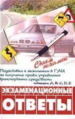 Подготовка к экзаменам в ГАИ на получение права управления транспортными средствами категорий `A`, `B`, `C`, `D`, `E`