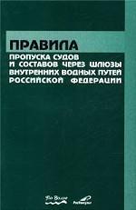 Правила пропуска судов и составов через шлюзы внутренних водных путей Российской Федерации