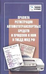Правила регистрации автомототранспортных средств и прицепов к ним в ГИБДД МВД Российской Федерации