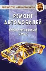 Ремонт автомобилей: теоретический курс: учебное пособие