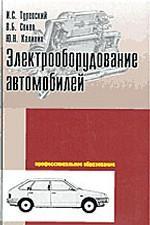 Электрооборудование автомобилей Учебное пособие