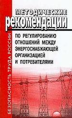 Методические рекомендации по регулированию отношений между энергоснабжающей организацией и потребителями